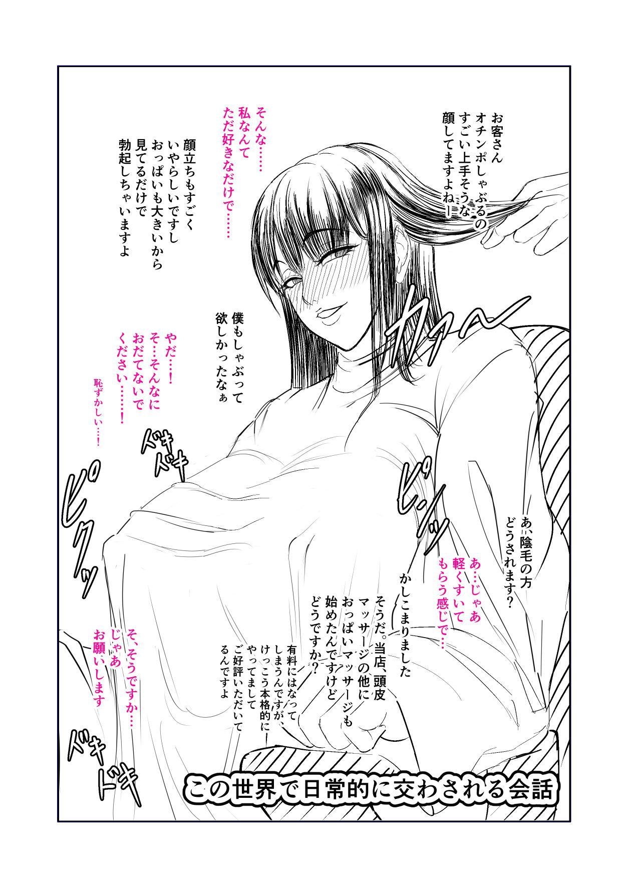 Machi Chuu ni Ochinpo no Aru Fuukei 6