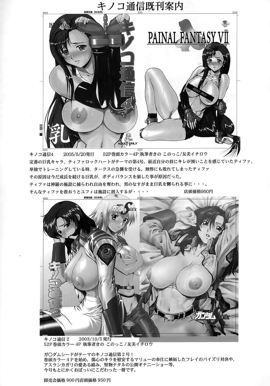 [KINOKO allstars (Kinokonokko, Yumi Ichirou)] Kinoko Tsuushin vol. 1 - revision and enlargement   Mushroom Signal vol. 1 - revision and enlargement (Dead or Alive) [English] [EHCOVE] 81