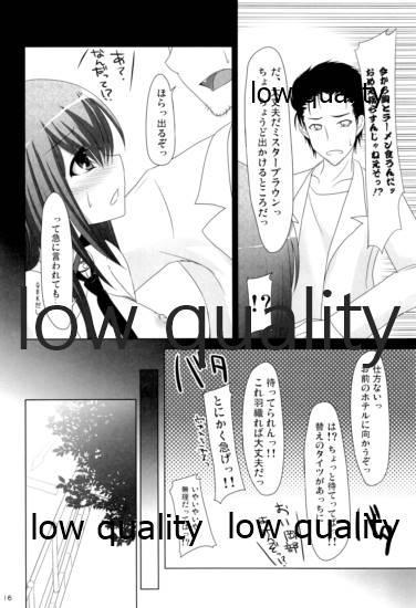 Watashi no Hotel ni Kuru no!? 14