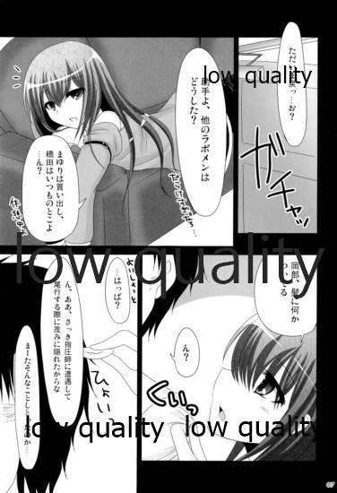 Watashi no Hotel ni Kuru no!? 5