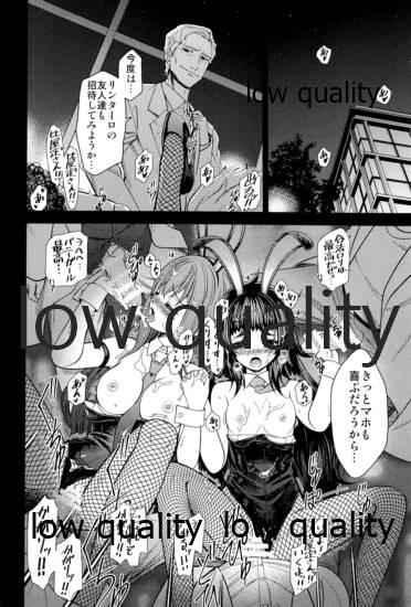 ERODEUS Tokubetsu Hanpu Version 20