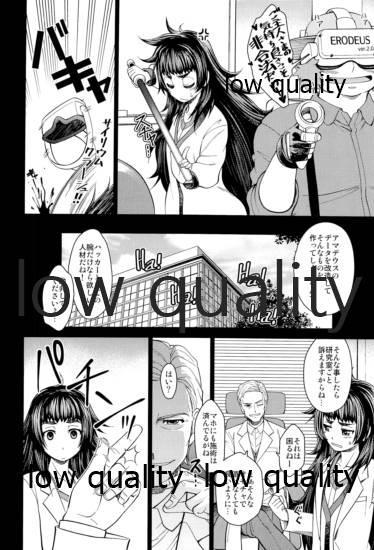 ERODEUS Tokubetsu Hanpu Version 6
