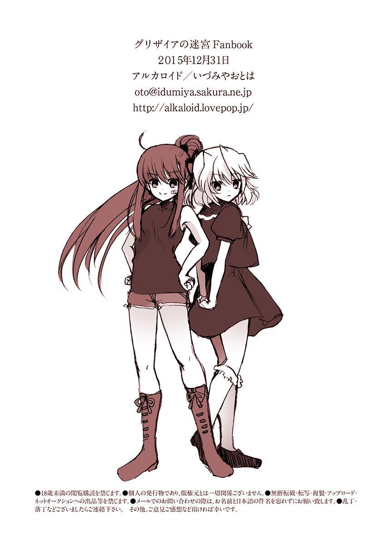 Kawanojine No Meikyuu 7