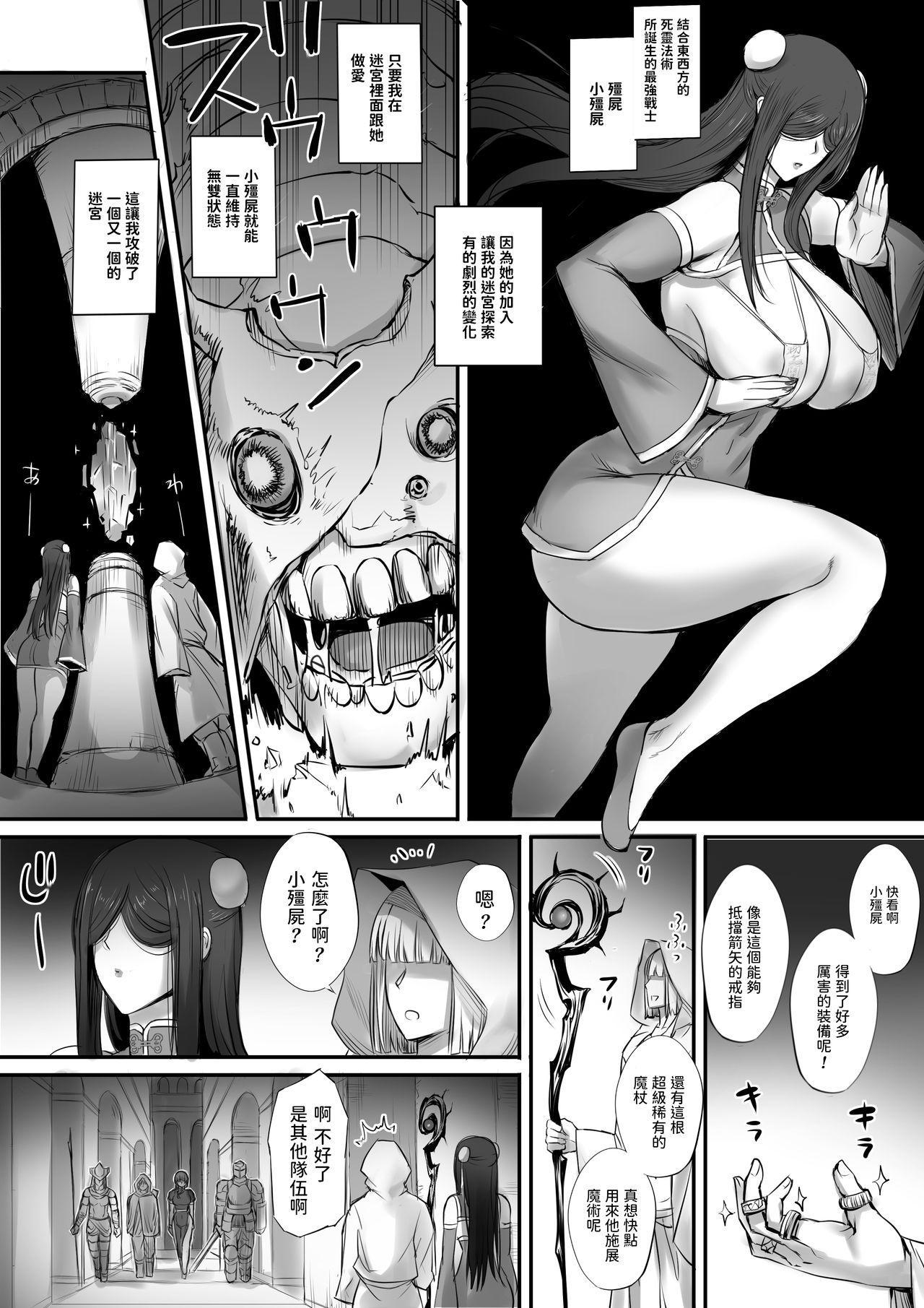 Meikyuu de Kakutou Musume no Shitai o Hirotte Jiangshi ni Shitemita Hanashi 2 1
