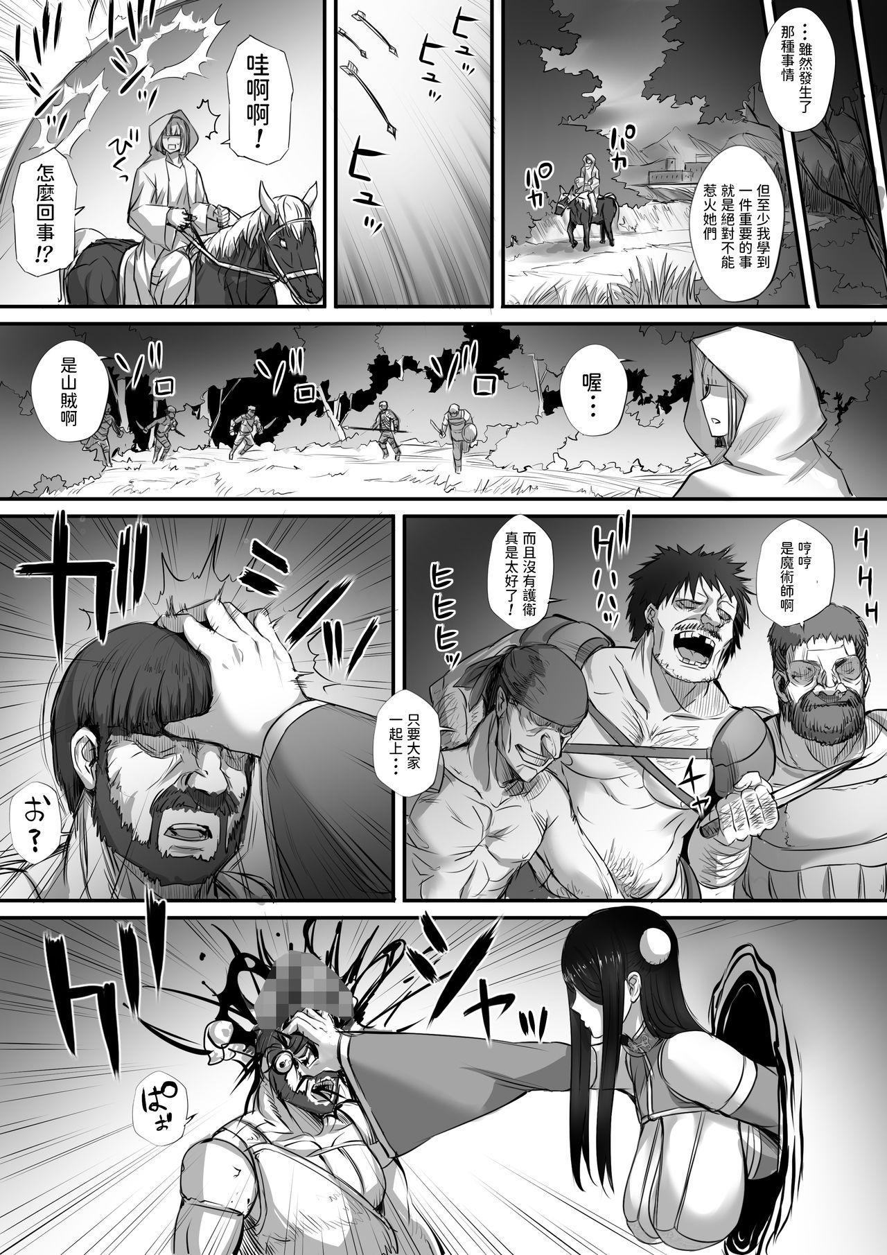 Meikyuu de Kakutou Musume no Shitai o Hirotte Jiangshi ni Shitemita Hanashi 2 23