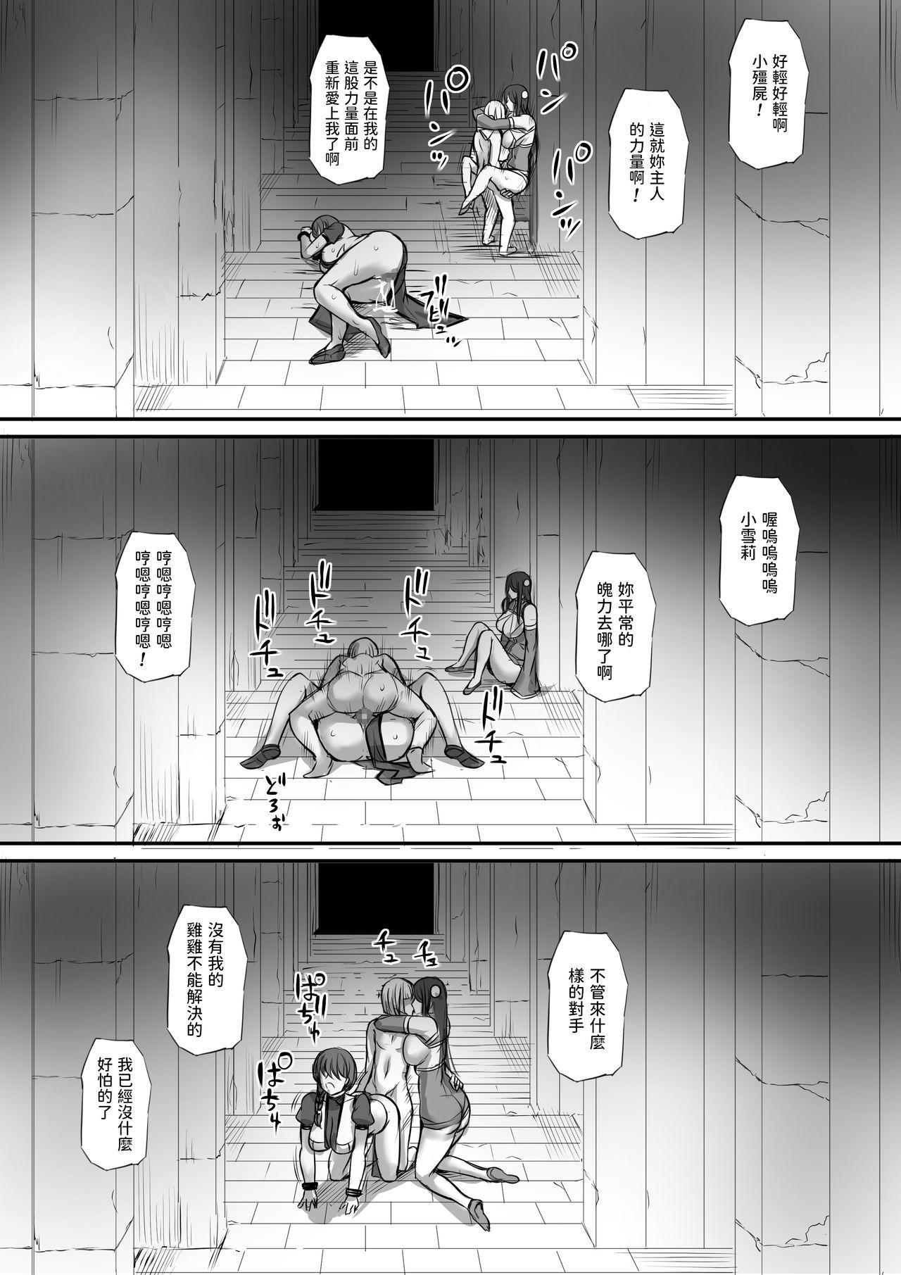 Meikyuu de Kakutou Musume no Shitai o Hirotte Jiangshi ni Shitemita Hanashi 2 39