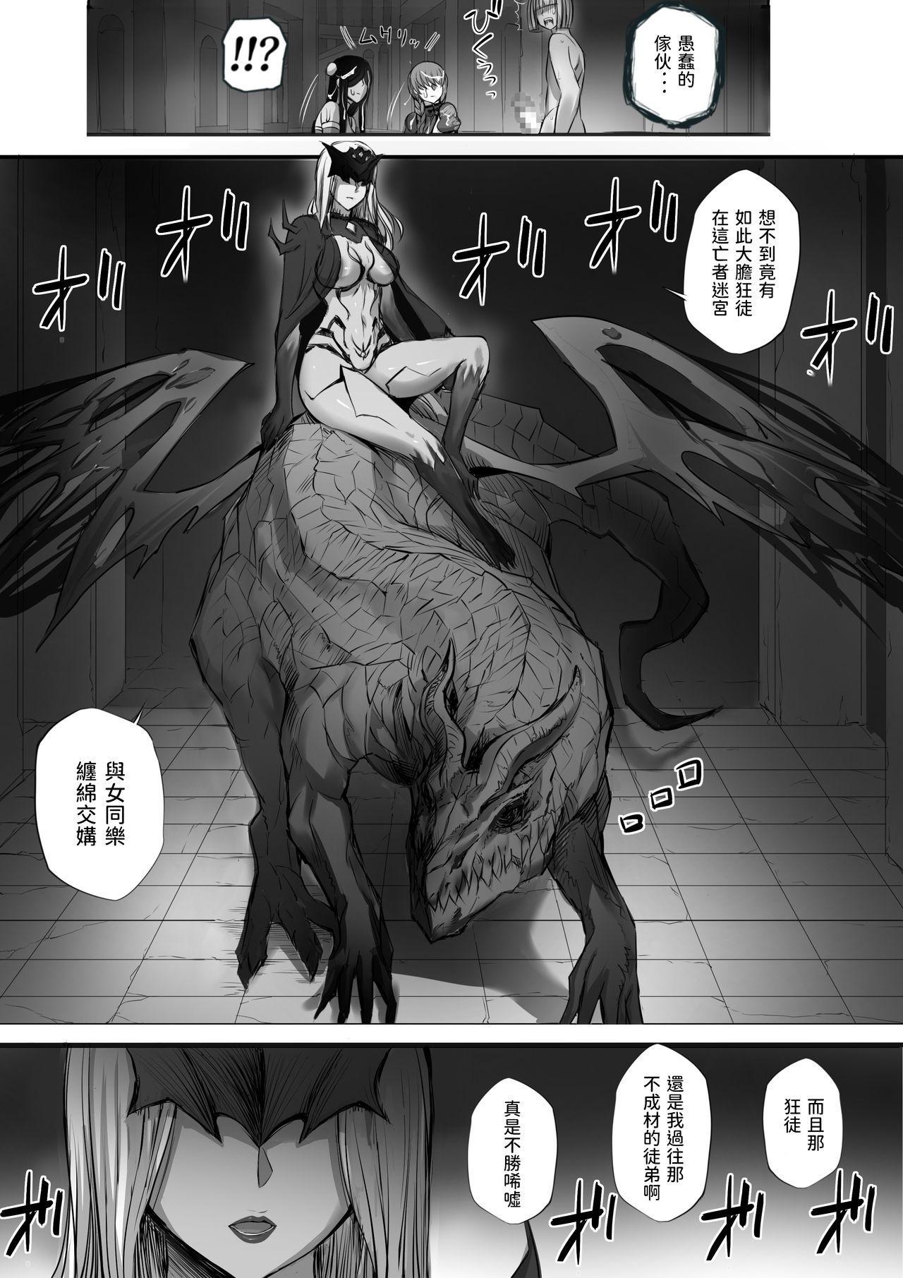 Meikyuu de Kakutou Musume no Shitai o Hirotte Jiangshi ni Shitemita Hanashi 2 41