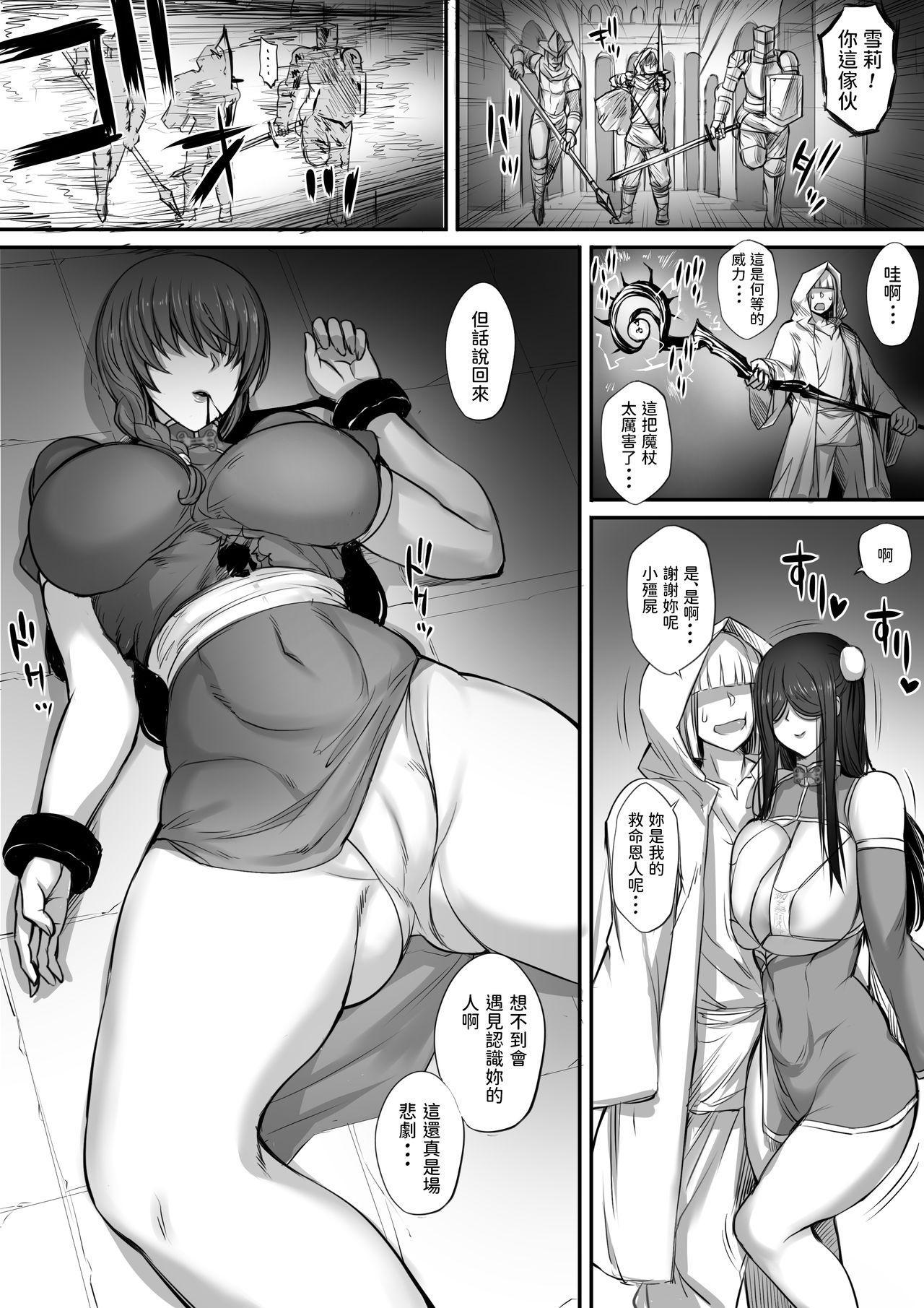 Meikyuu de Kakutou Musume no Shitai o Hirotte Jiangshi ni Shitemita Hanashi 2 4