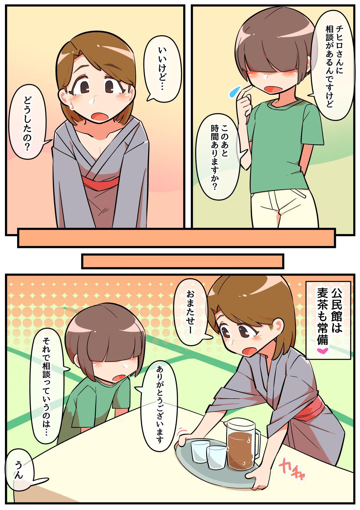 Hitozuma Otokonoko 4 3