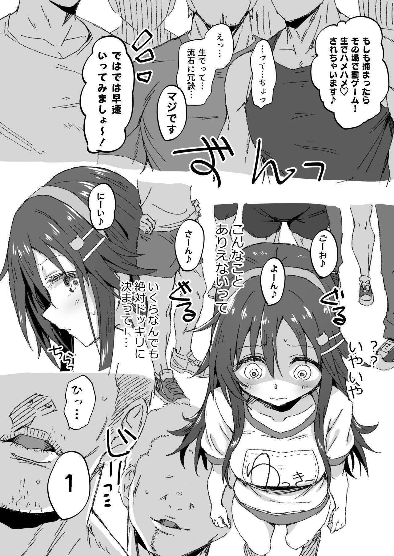 Himekawa Yuki ga Hidoi Me ni Au Yatsu 2