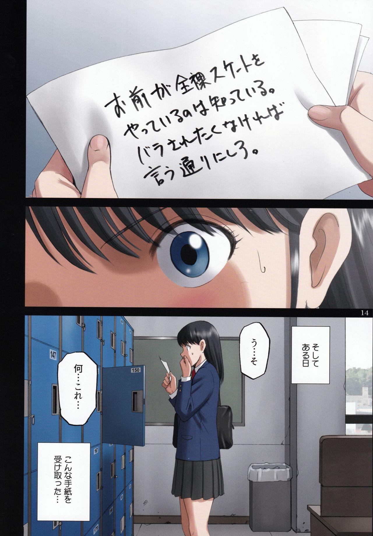 """(C96) [ACTIVA (SMAC)] Roshutsu Otome Kyou Comic """"Hadaka Skate wa Itsumo Dareka ni Mirarenagara… ~Ikoma Ayuka~"""" 12"""