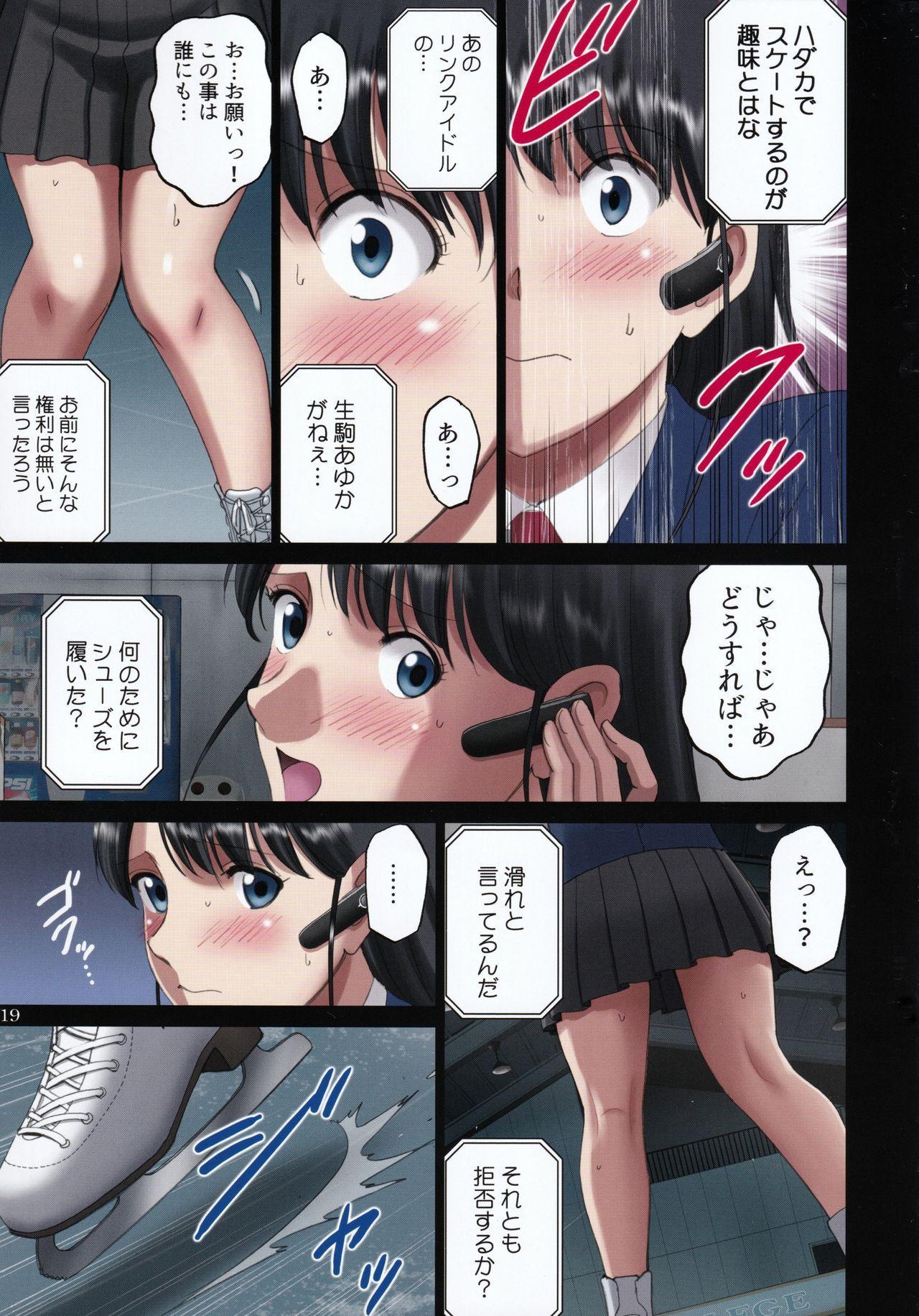 """(C96) [ACTIVA (SMAC)] Roshutsu Otome Kyou Comic """"Hadaka Skate wa Itsumo Dareka ni Mirarenagara… ~Ikoma Ayuka~"""" 17"""