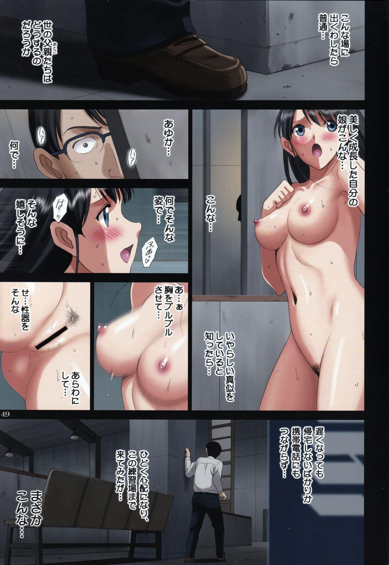 """(C96) [ACTIVA (SMAC)] Roshutsu Otome Kyou Comic """"Hadaka Skate wa Itsumo Dareka ni Mirarenagara… ~Ikoma Ayuka~"""" 47"""