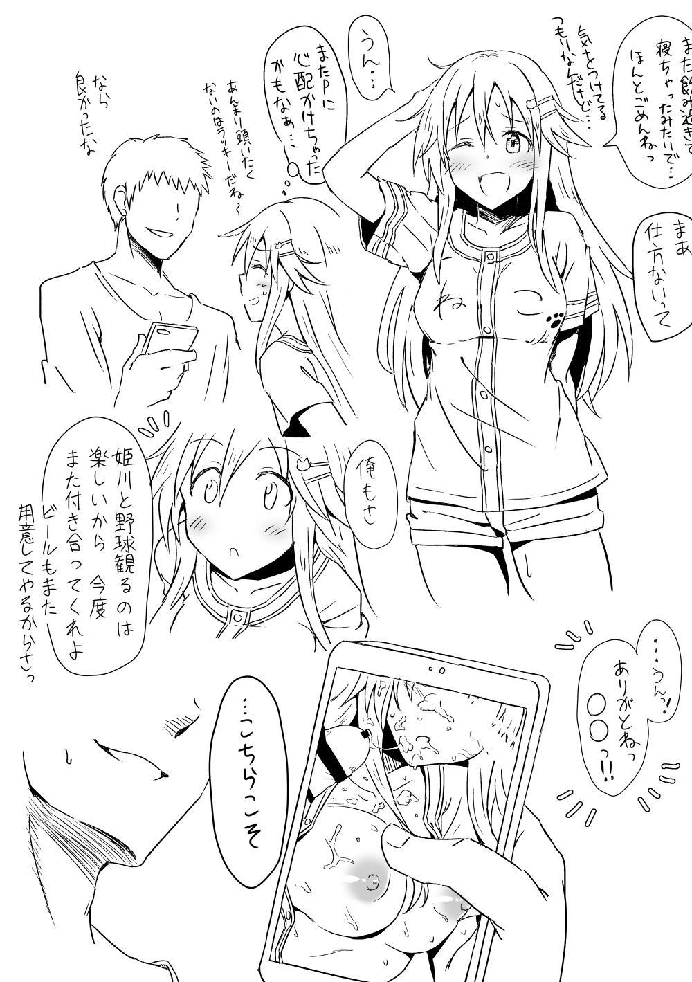 Himekawa Yuki ga Nomitomo ni Morarete Suikan sarechau Hon 4