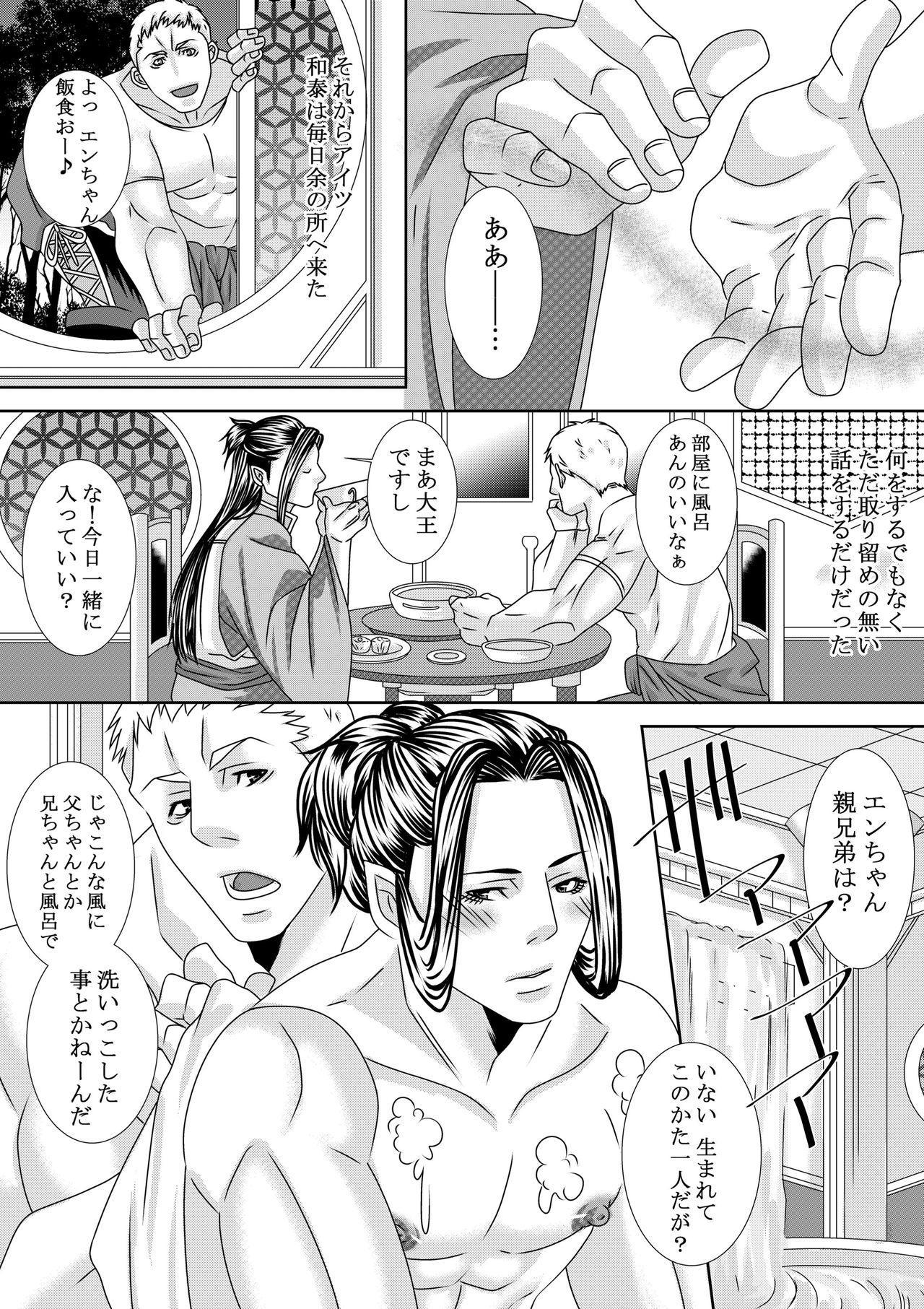 Choukyou Jigoku Ezu 15