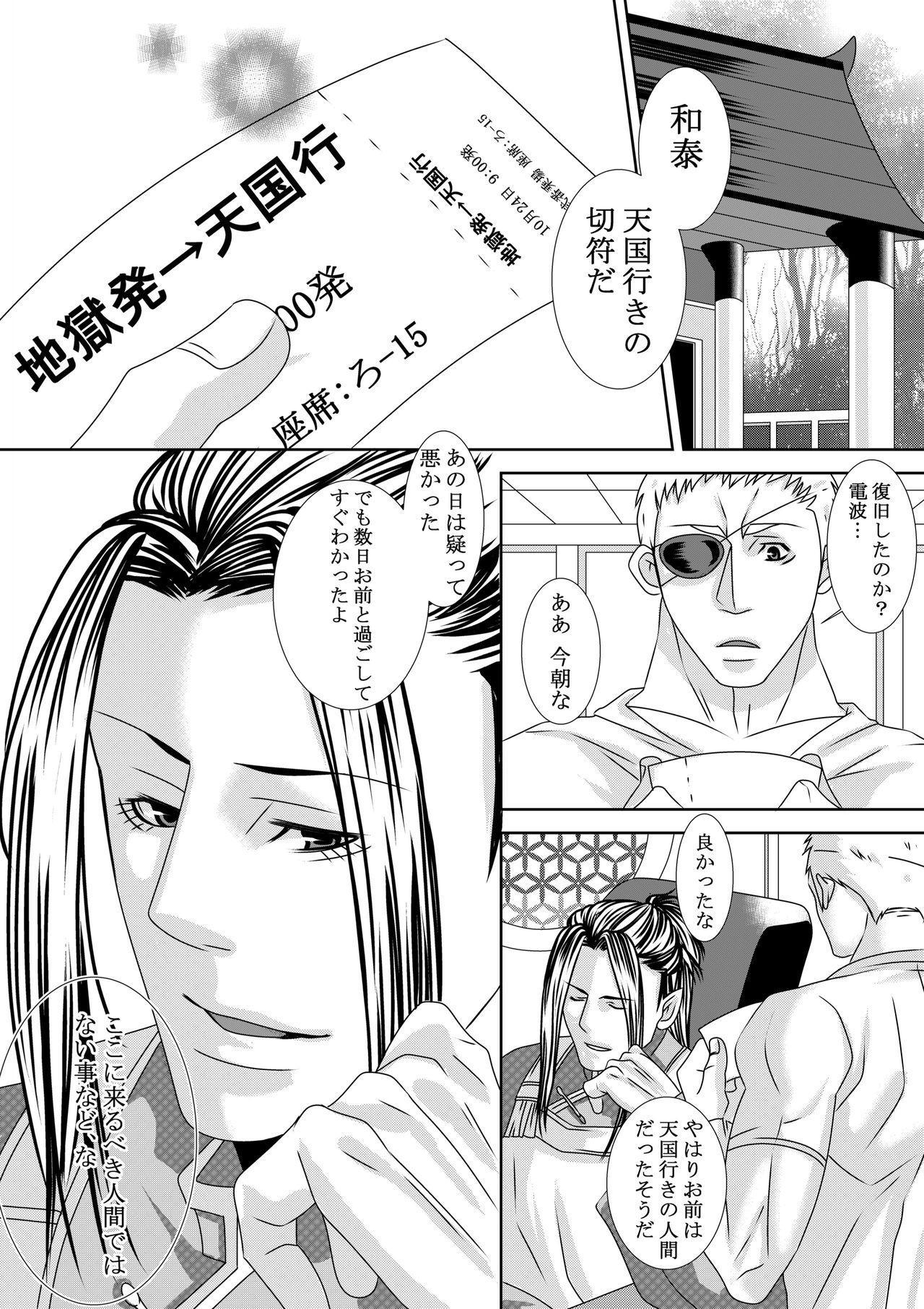 Choukyou Jigoku Ezu 37