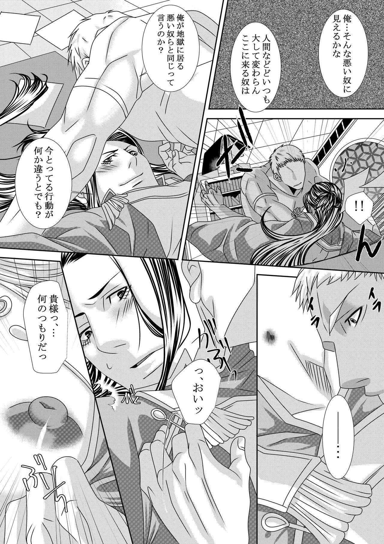Choukyou Jigoku Ezu 6