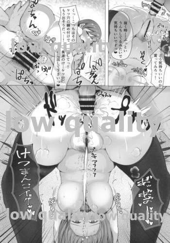 Nitta Minami no Ayamachi 20
