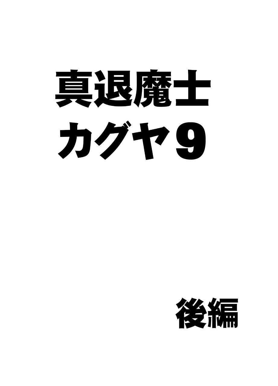 Shin Taimashi Kaguya 9 0