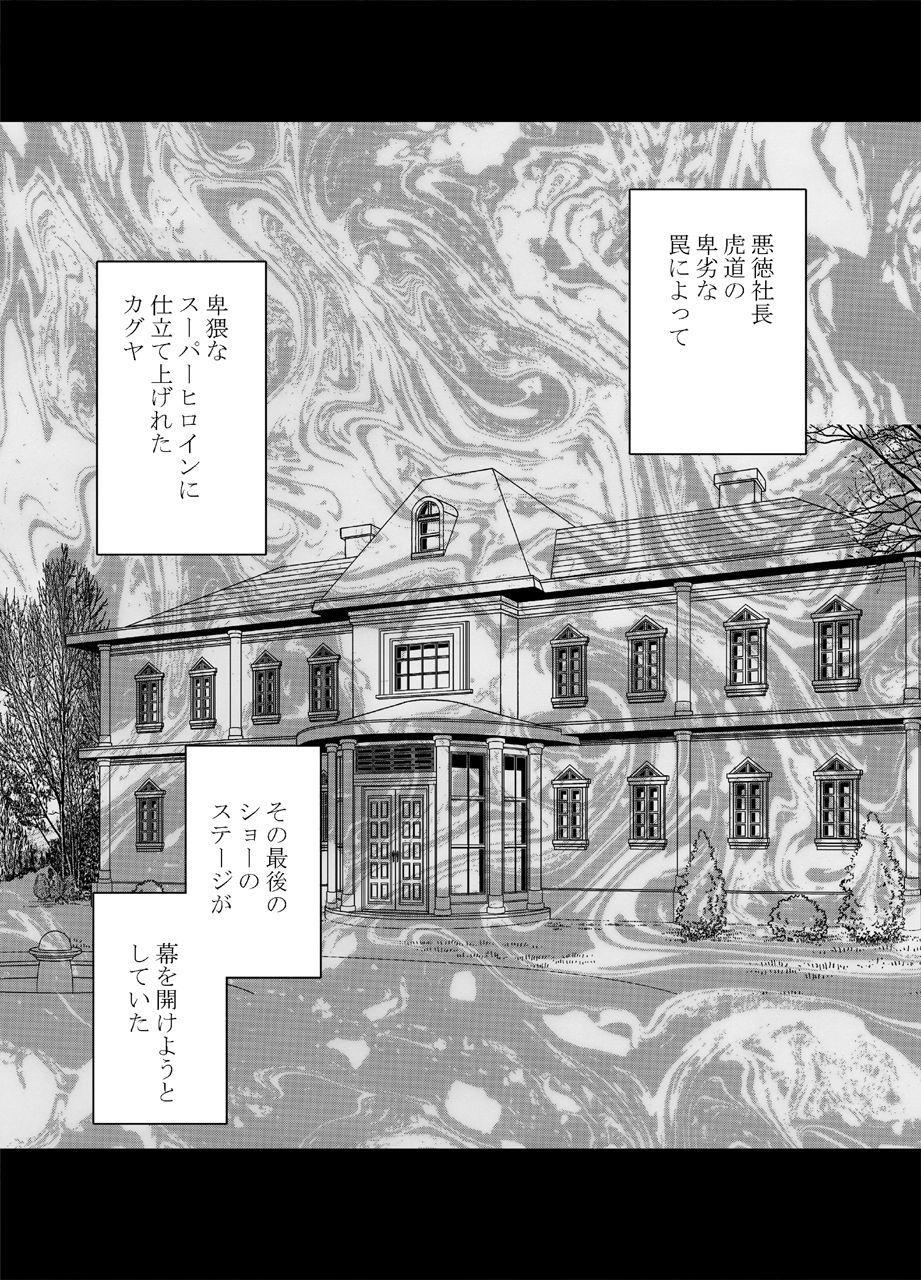 Shin Taimashi Kaguya 9 37