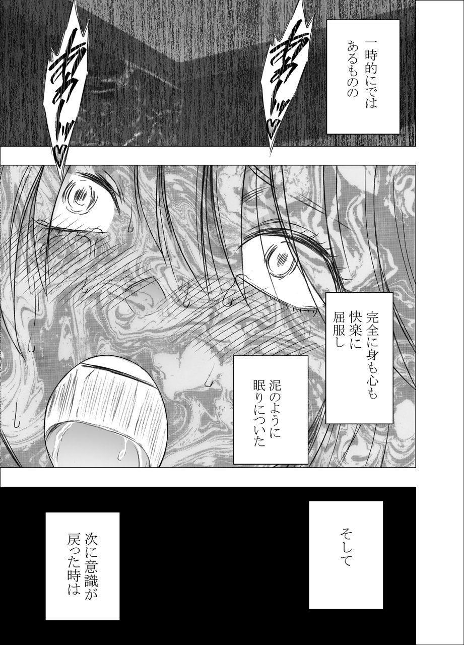 Shin Taimashi Kaguya 9 4