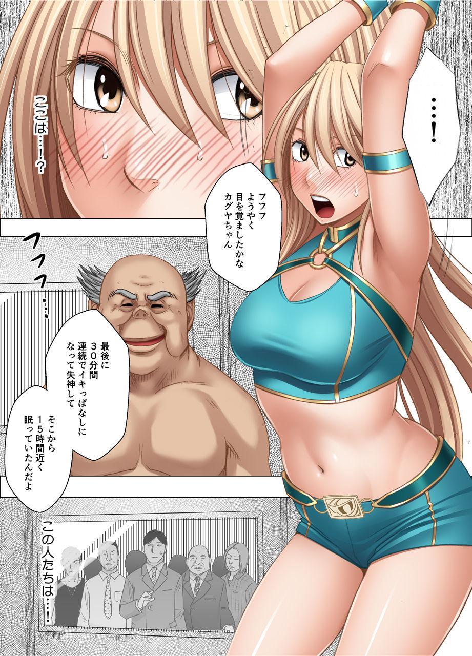 Shin Taimashi Kaguya 9 6