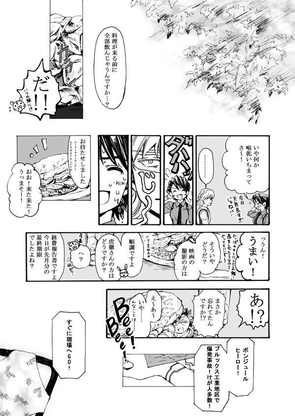 Hana to Kajitsu 12