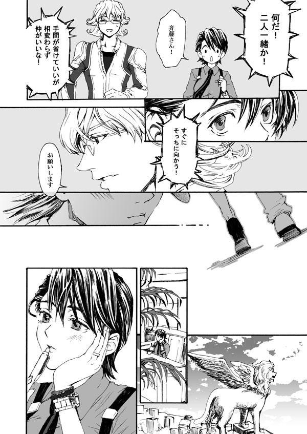 Hana to Kajitsu 13