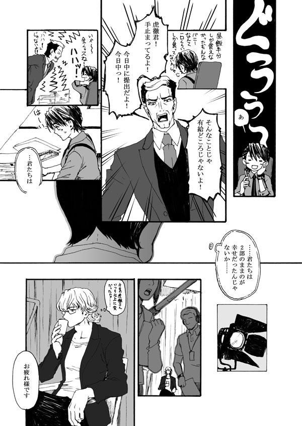 Hana to Kajitsu 14