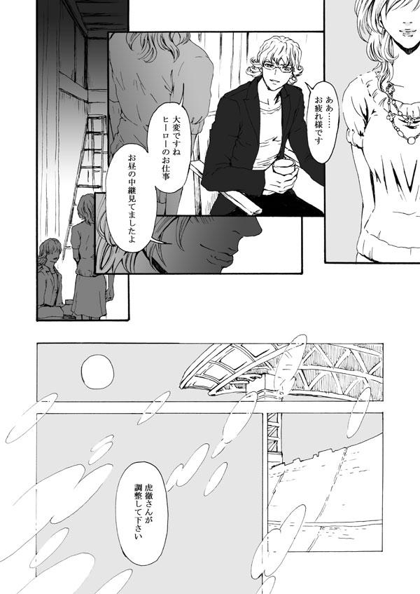 Hana to Kajitsu 15