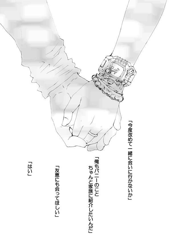 Hana to Kajitsu 1