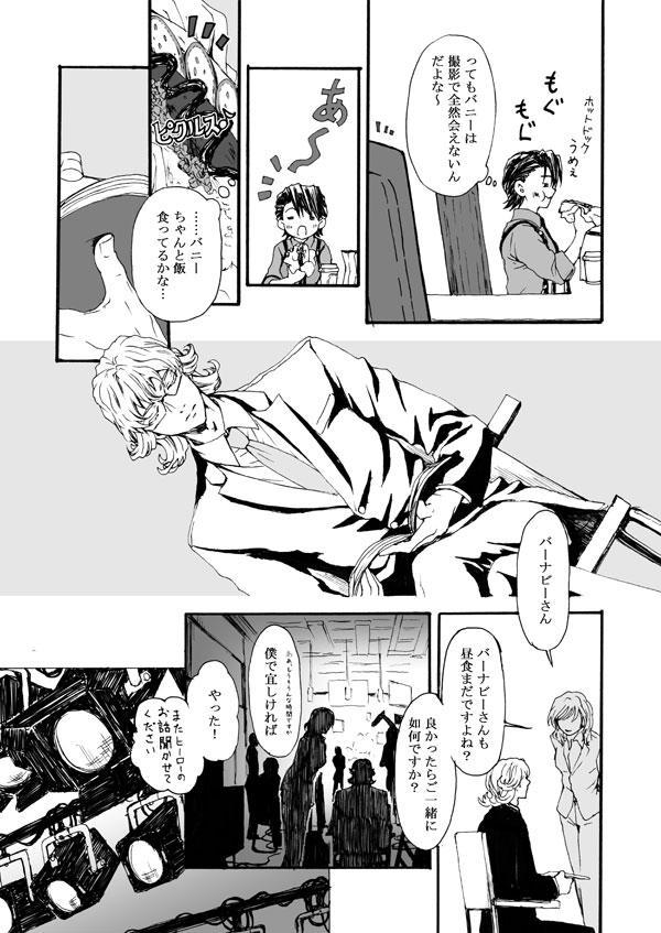Hana to Kajitsu 20