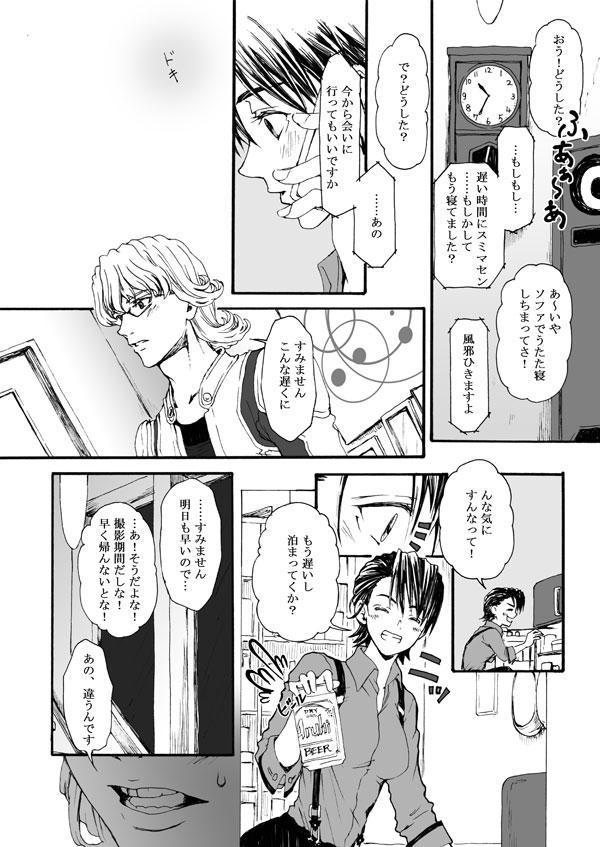 Hana to Kajitsu 23