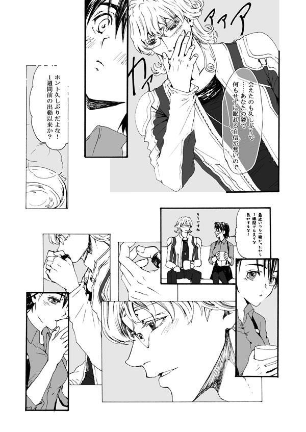 Hana to Kajitsu 24