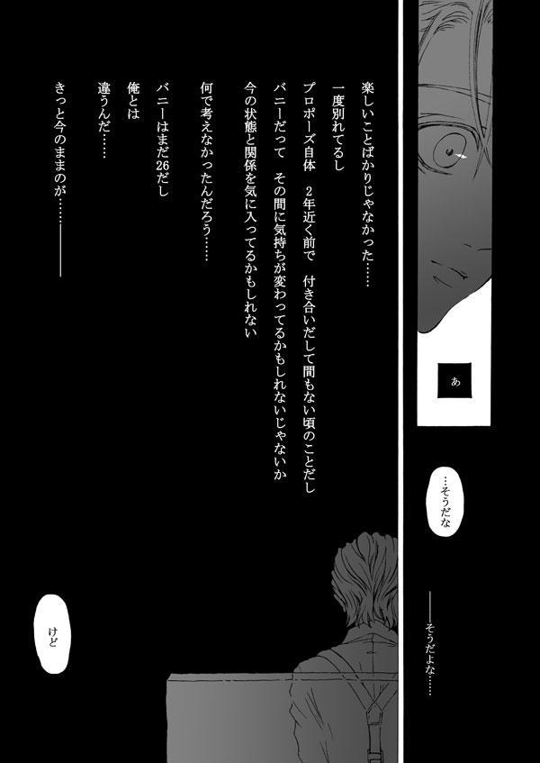 Hana to Kajitsu 26