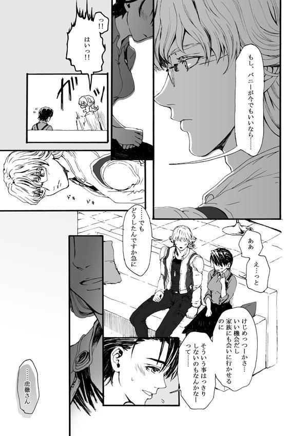 Hana to Kajitsu 28