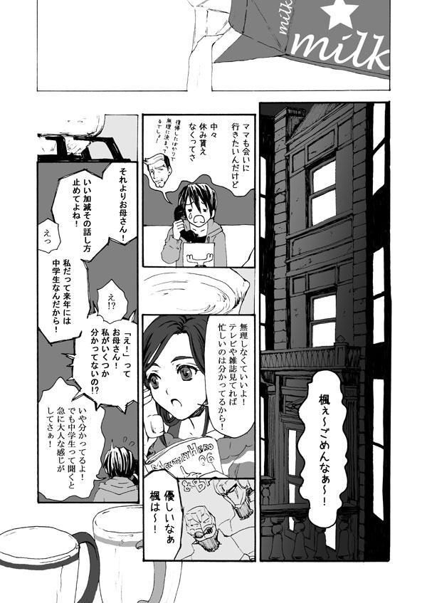 Hana to Kajitsu 2