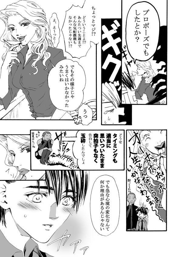 Hana to Kajitsu 35