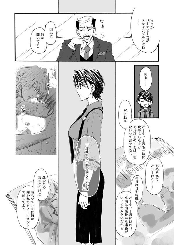 Hana to Kajitsu 38
