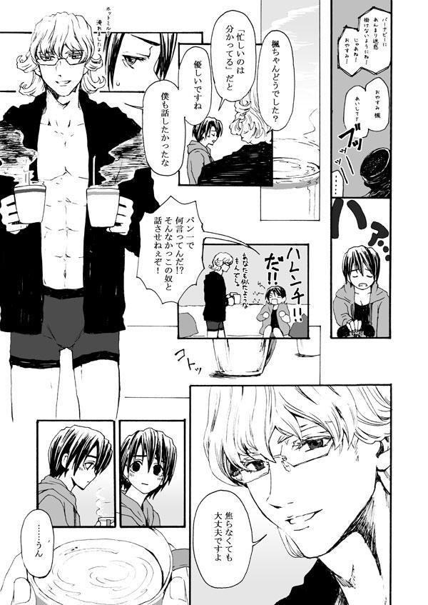 Hana to Kajitsu 3