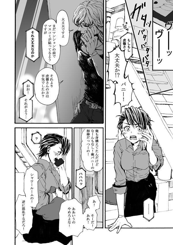 Hana to Kajitsu 40