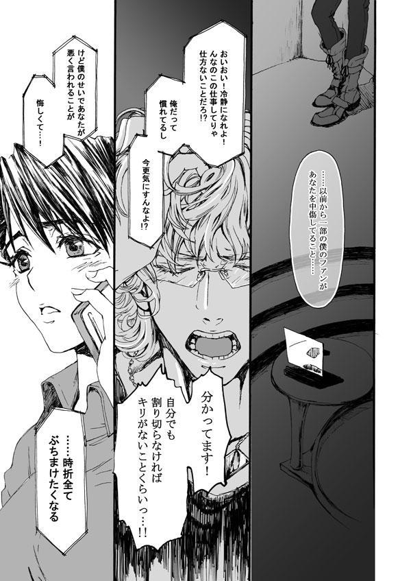 Hana to Kajitsu 43