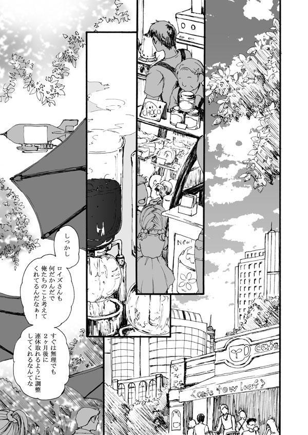 Hana to Kajitsu 56