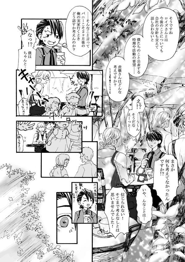 Hana to Kajitsu 57