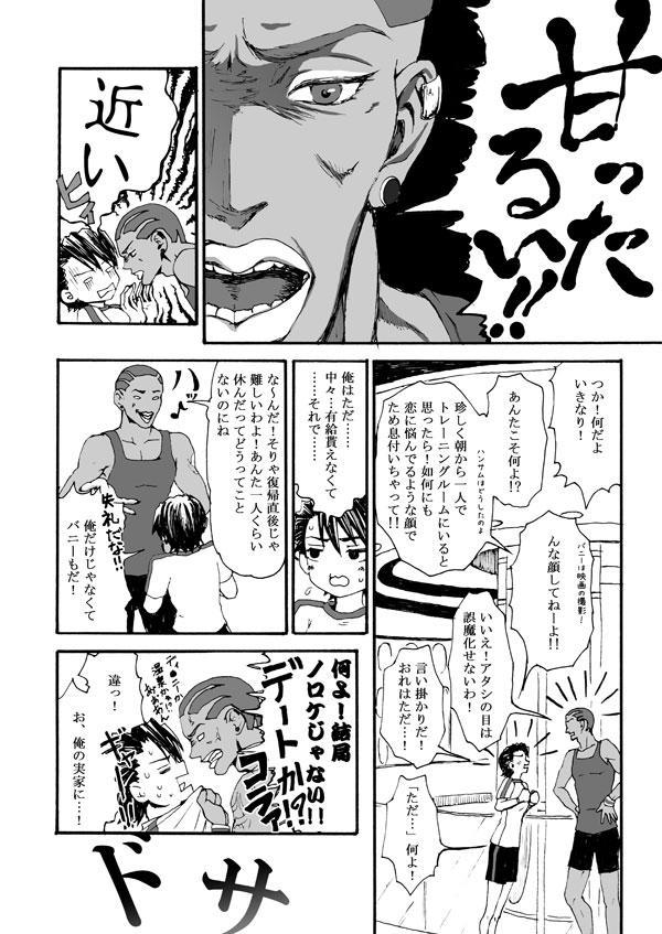 Hana to Kajitsu 5