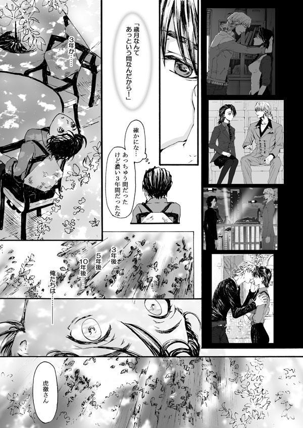 Hana to Kajitsu 8
