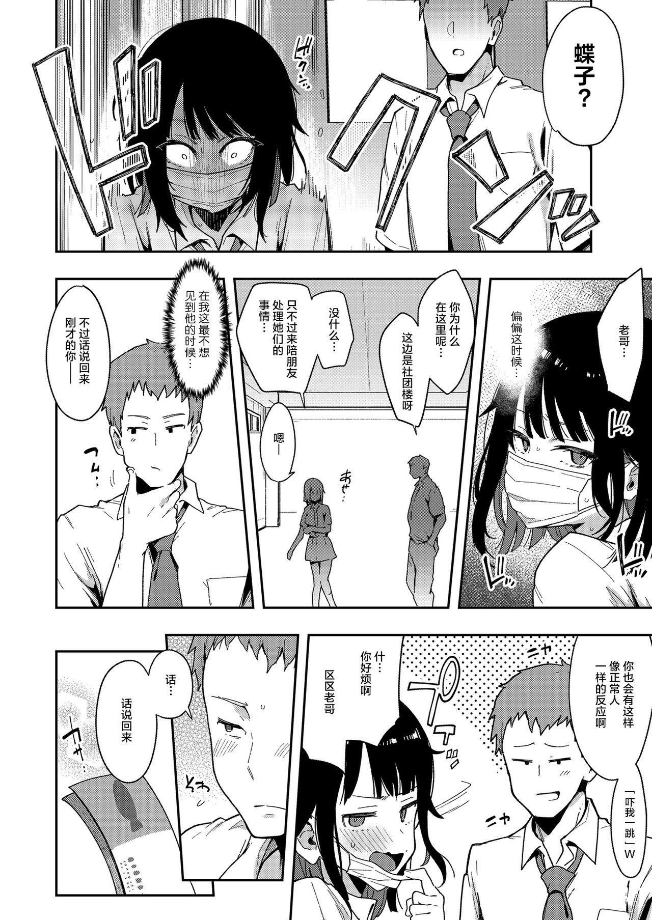 Chouko III Akuyuu Ijou Koibito Miman no Osananajimi ga Shiranai Tokoro de Yarichin ni Hamerare Seirinri o Kanzen Hakai sareru made 19