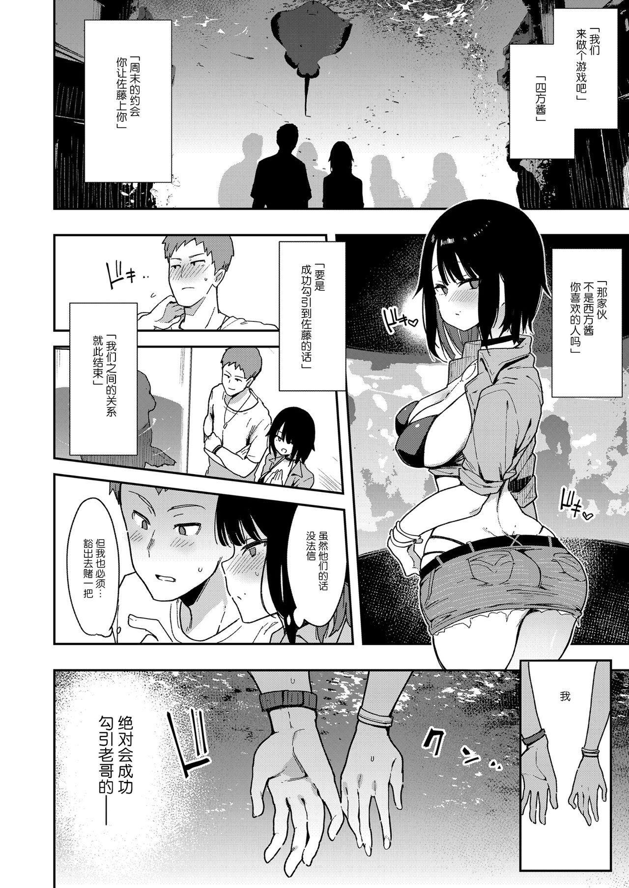 Chouko III Akuyuu Ijou Koibito Miman no Osananajimi ga Shiranai Tokoro de Yarichin ni Hamerare Seirinri o Kanzen Hakai sareru made 25