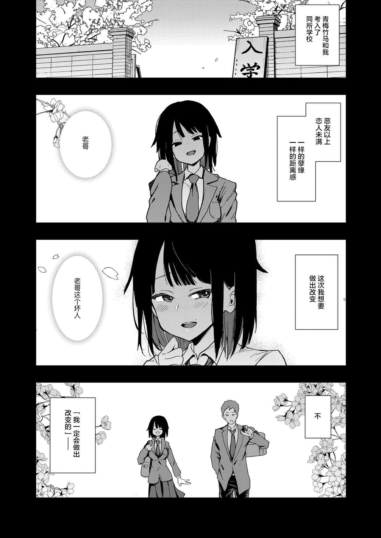 Chouko III Akuyuu Ijou Koibito Miman no Osananajimi ga Shiranai Tokoro de Yarichin ni Hamerare Seirinri o Kanzen Hakai sareru made 2