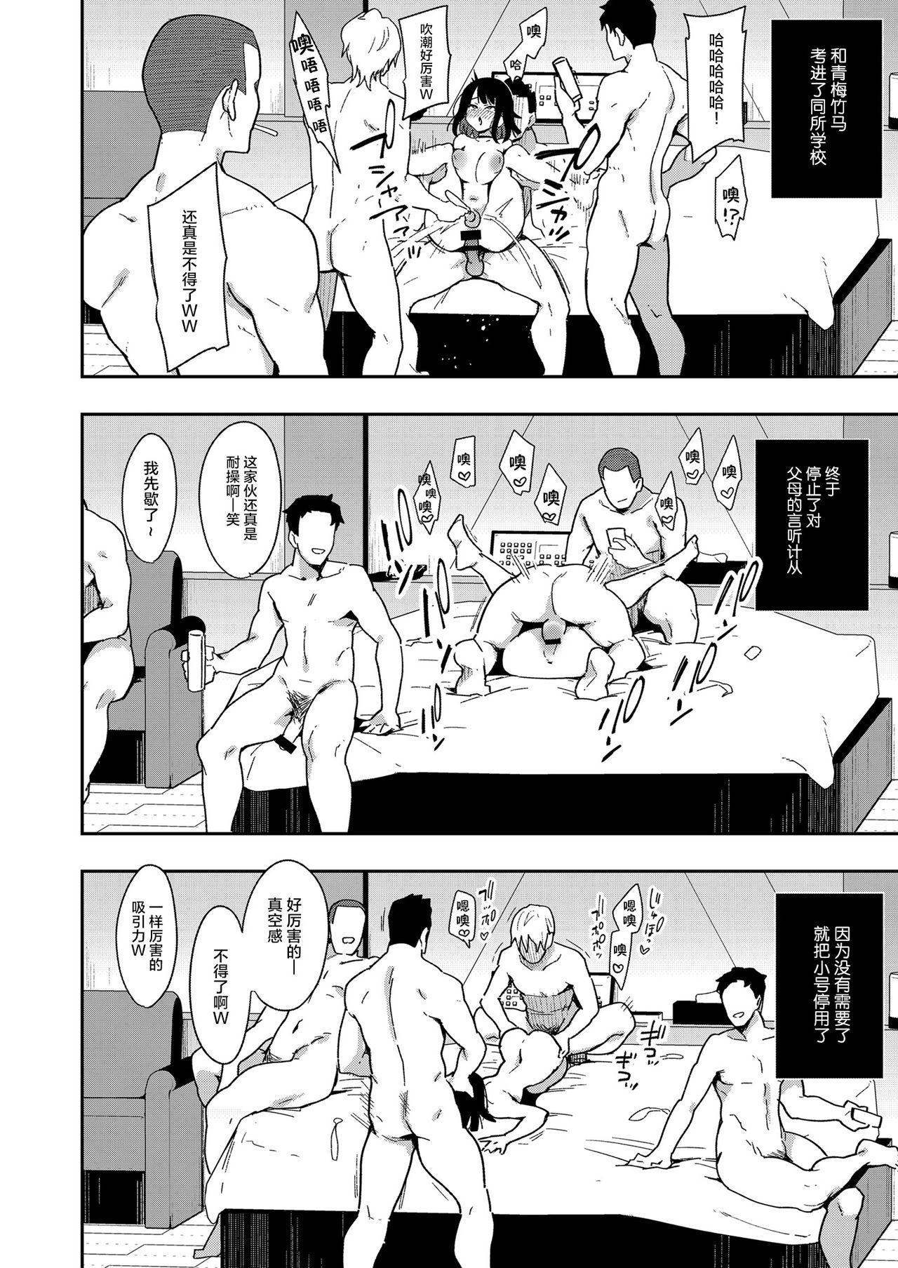 Chouko III Akuyuu Ijou Koibito Miman no Osananajimi ga Shiranai Tokoro de Yarichin ni Hamerare Seirinri o Kanzen Hakai sareru made 39